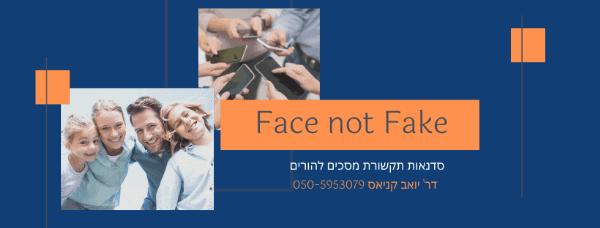 שיטת Face not Fake תקשורת מסכים נבונה להתמודדות עם שיימינג ברשת בקרב בני נוער.